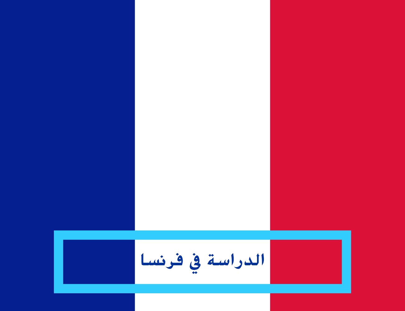 الدراسة في فرنسا للمغاربة حلم العديد من الخريجين المتفوقين