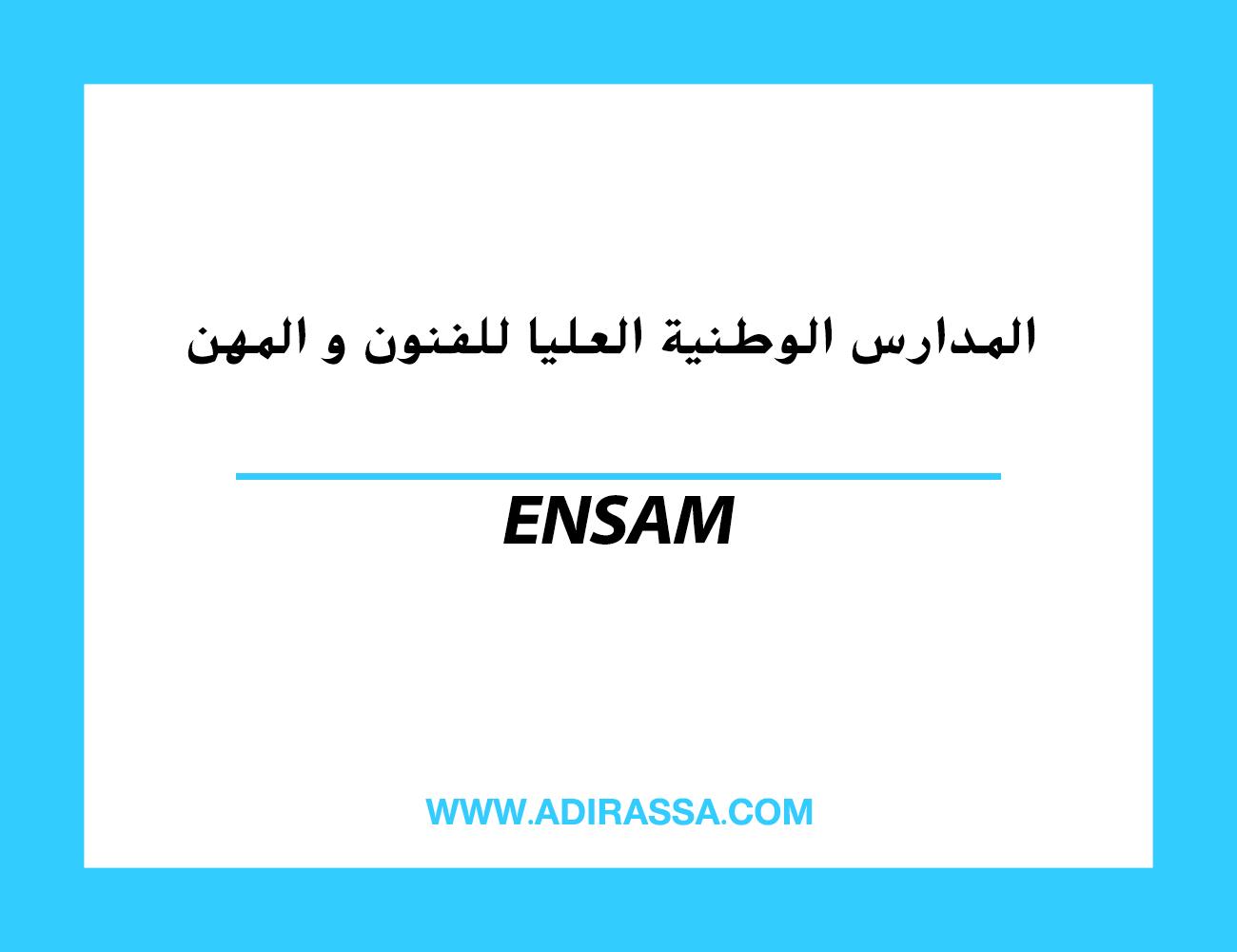 المدارس الوطنية العليا للفنون و المهن مدارس عمومية بمكناس و الدار البيضاء