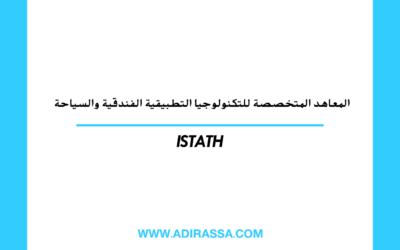 المعاهد المتخصصة للتكنولوجيا التطبيقية الفندقية والسياحة المغربية