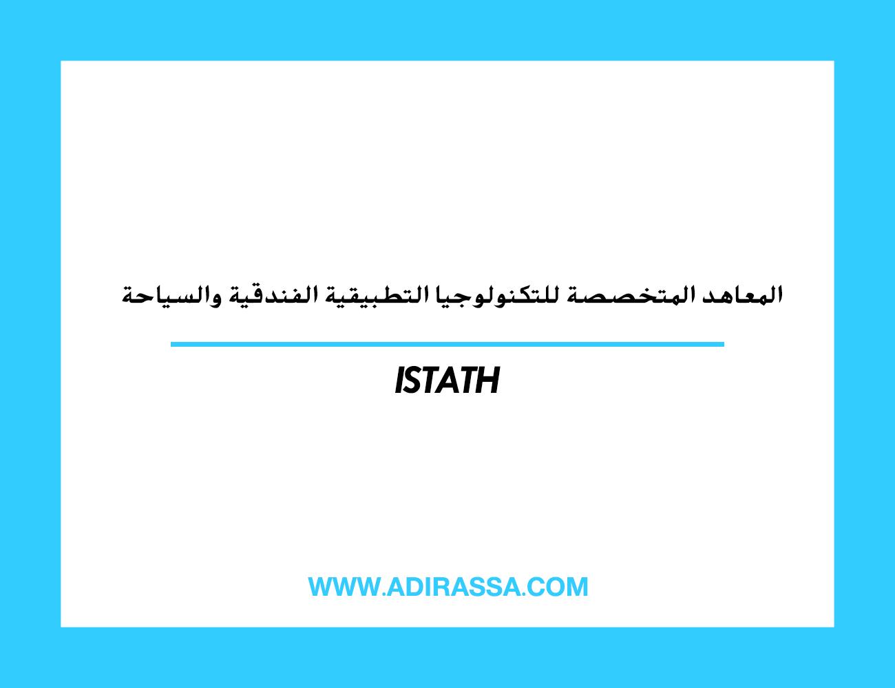 المعاهد المتخصصة للتكنولوجيا التطبيقية الفندقية والسياحة بالمملكة المغربية