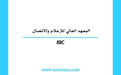 المعهد العالي للإعلام والاتصال مؤسسة تابعة لوزارة الثقافة والاتصال