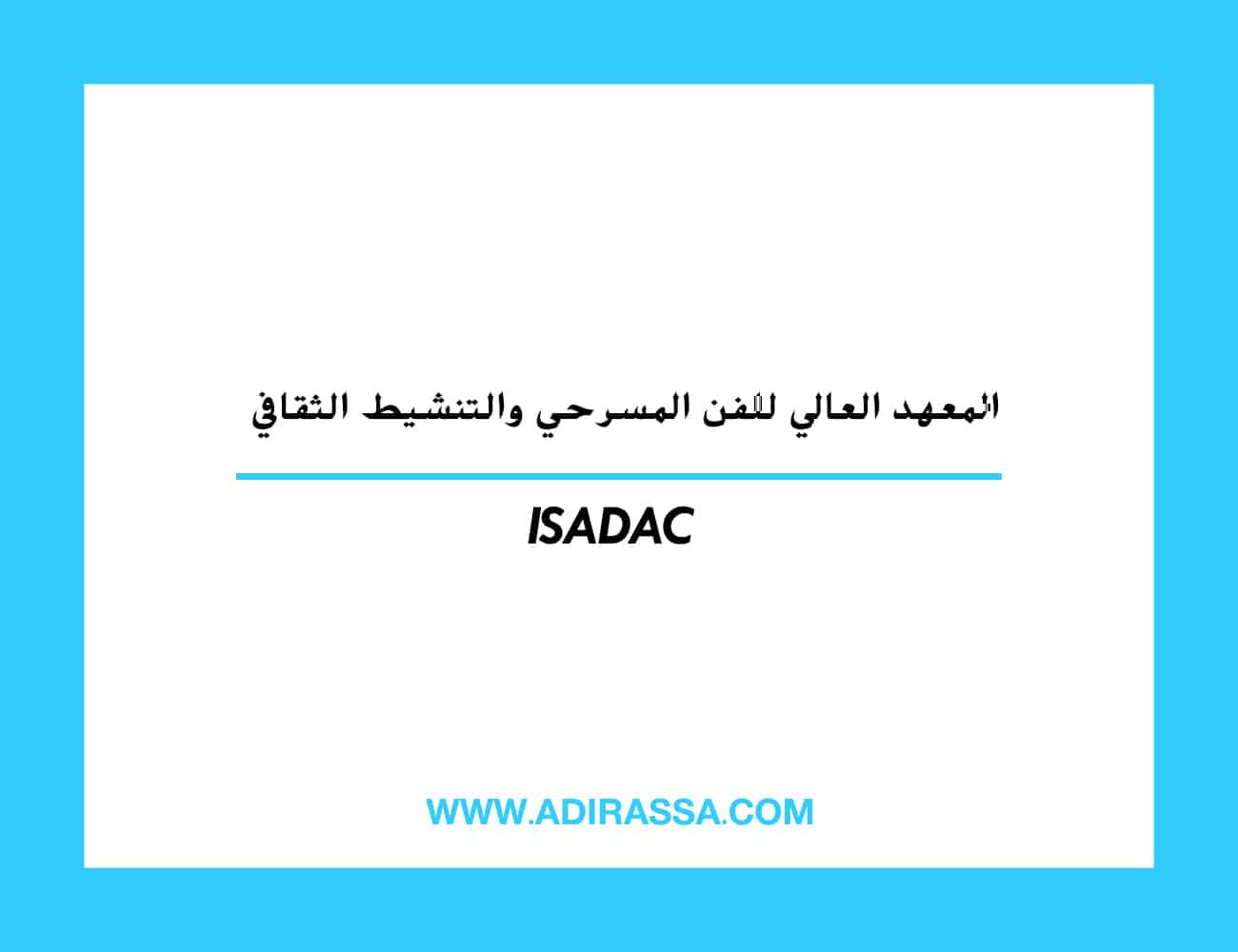 المعهد العالي للفن المسرحي والتنشيط الثقافي بمدينة الرباط