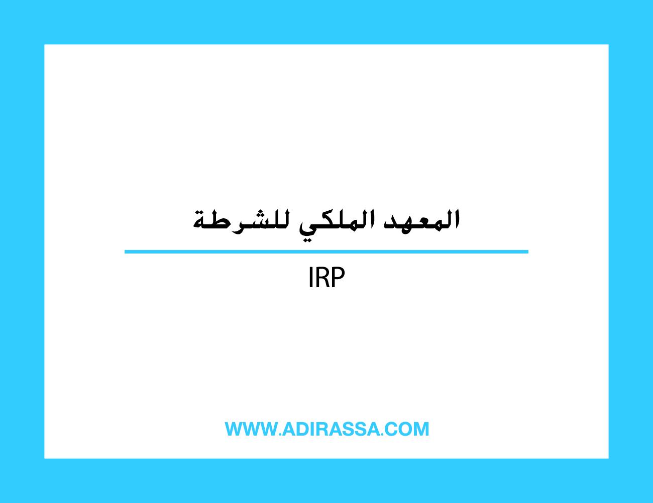 المعهد الملكي للشرطة Institut Royal de Policeمؤسسة إدارة الأمن الوطني