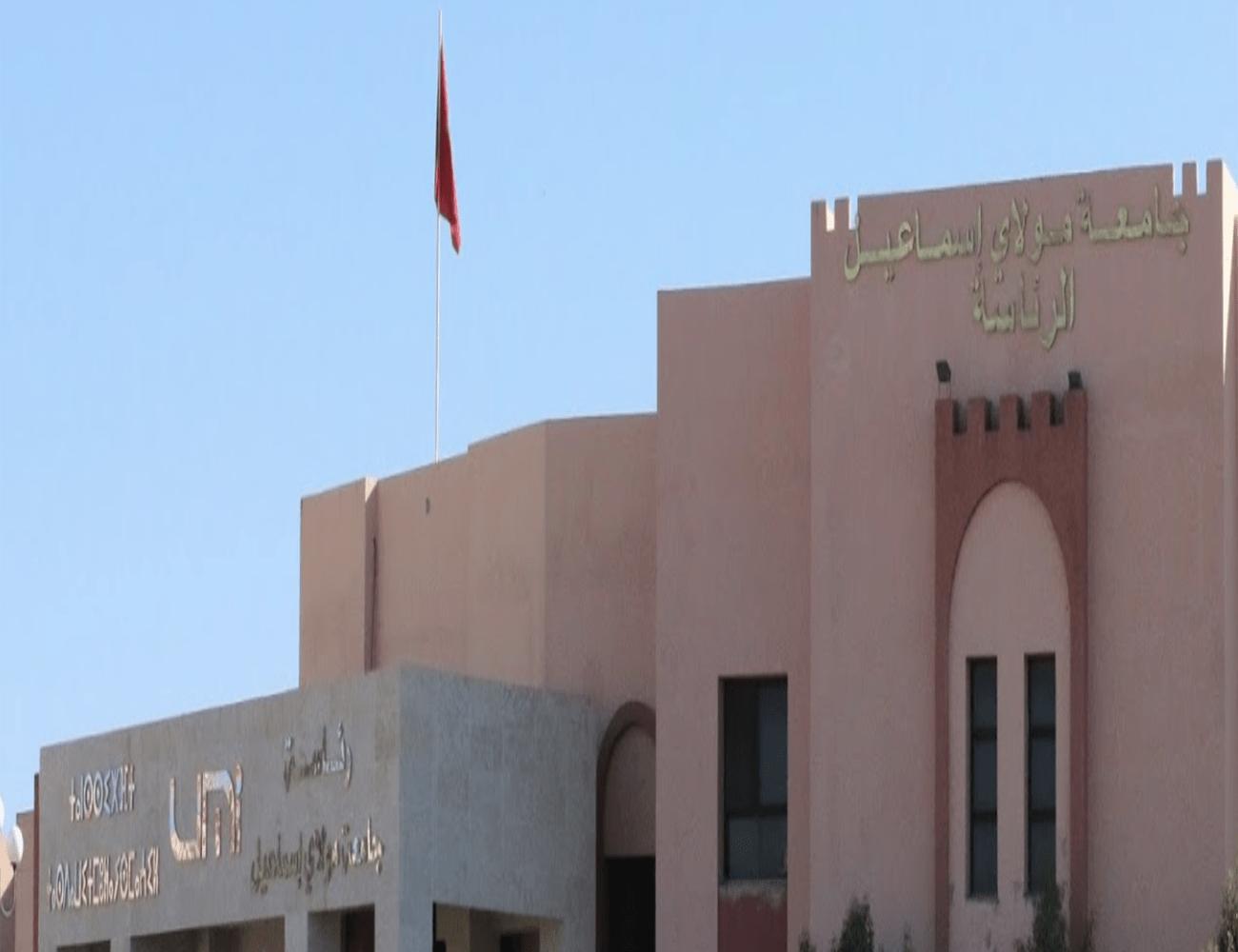 جامعة مولاي إسماعيل التنوع العلمي و أفق التحصيل العلمي بمكناس