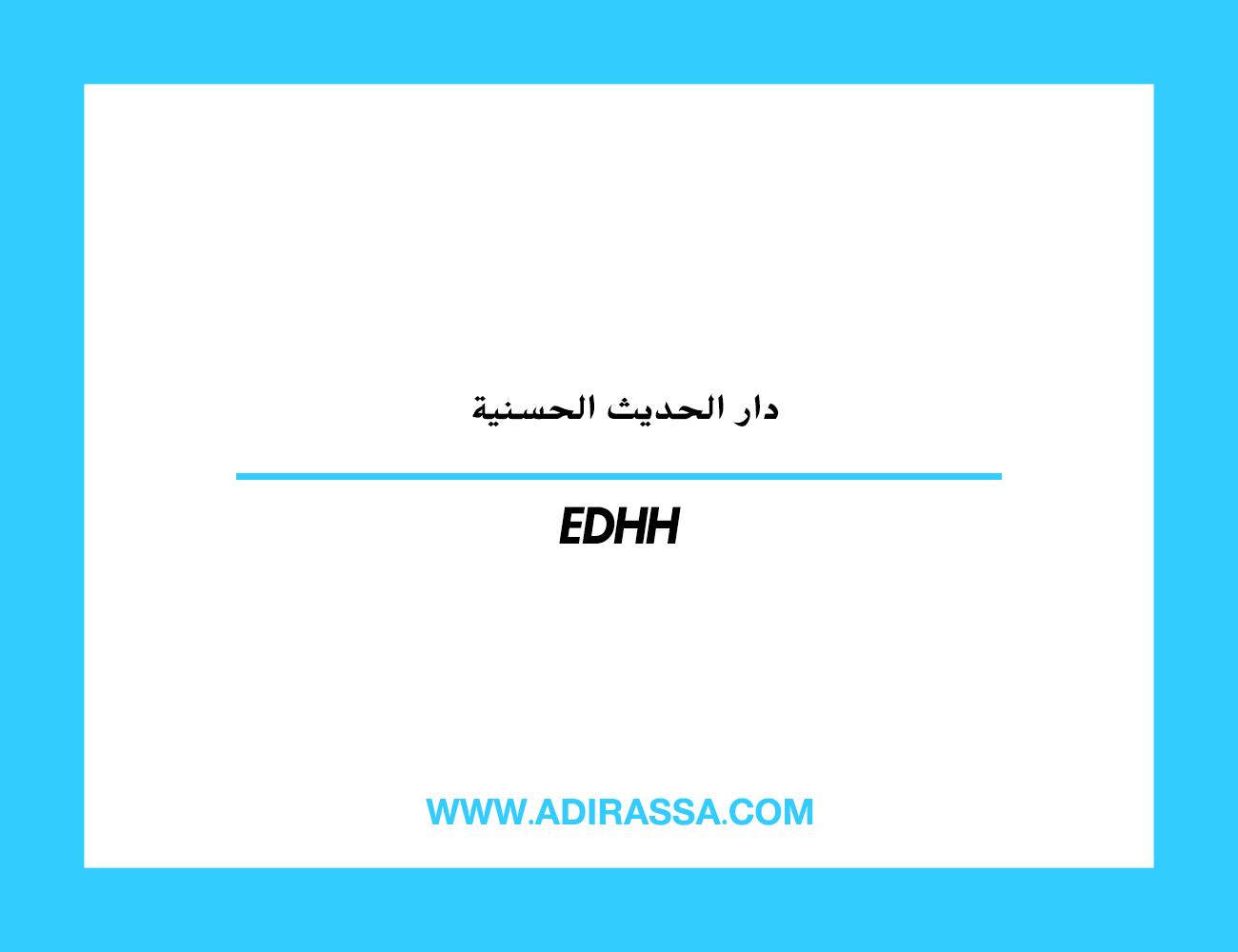 دار الحديث الحسنية مؤسسة للتعليم العالي تابعة لوزارة الأوقاف والشؤون الإسلامية