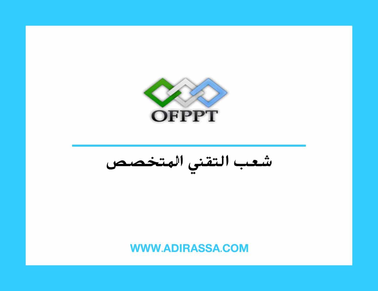 شعب التقني المتخصص Technicien spécialisé حسب الجهات المغربية