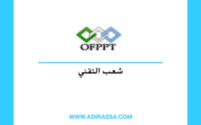 شعب التقني Technicien بالتكوين المهني حسب جهات المغرب ال 12