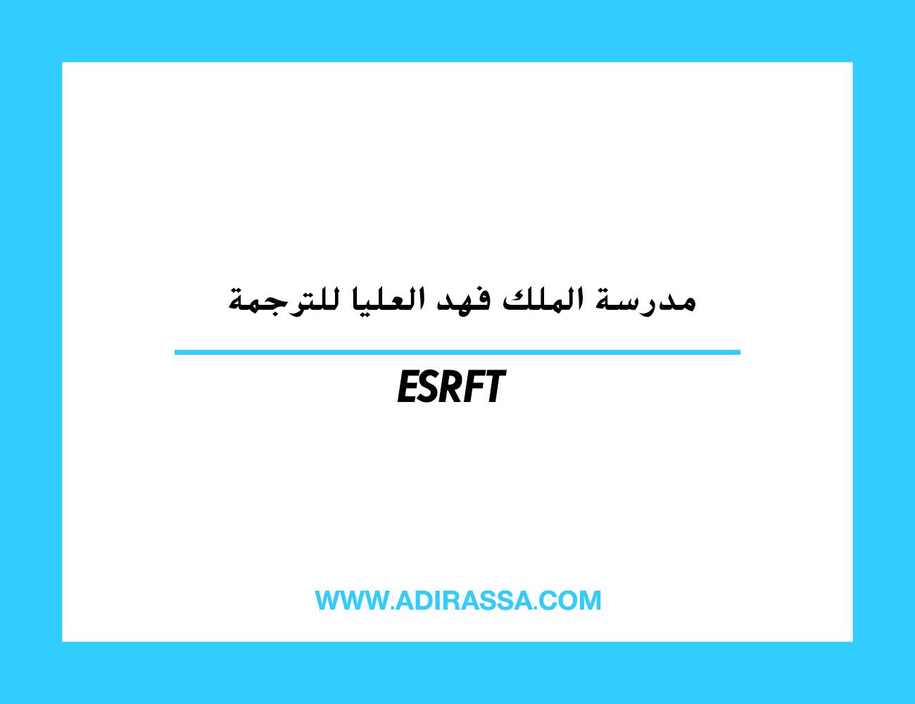 مدرسة الملك فهد العليا للترجمة الفورية والتحريرية بطنجة