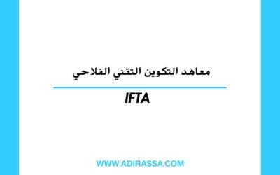 معاهد التكوين التقني الفلاحي IFTA المتخصصة في عدة مدن مغربية 400x250 - ما بعد الباكالوريا