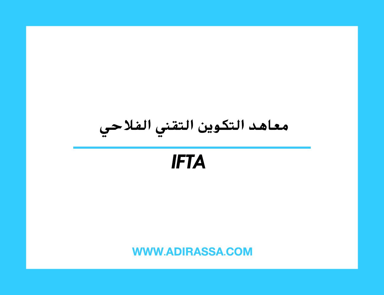 معاهد التكوين التقني الفلاحي IFTAالمتخصصة في عدة مدن مغربية