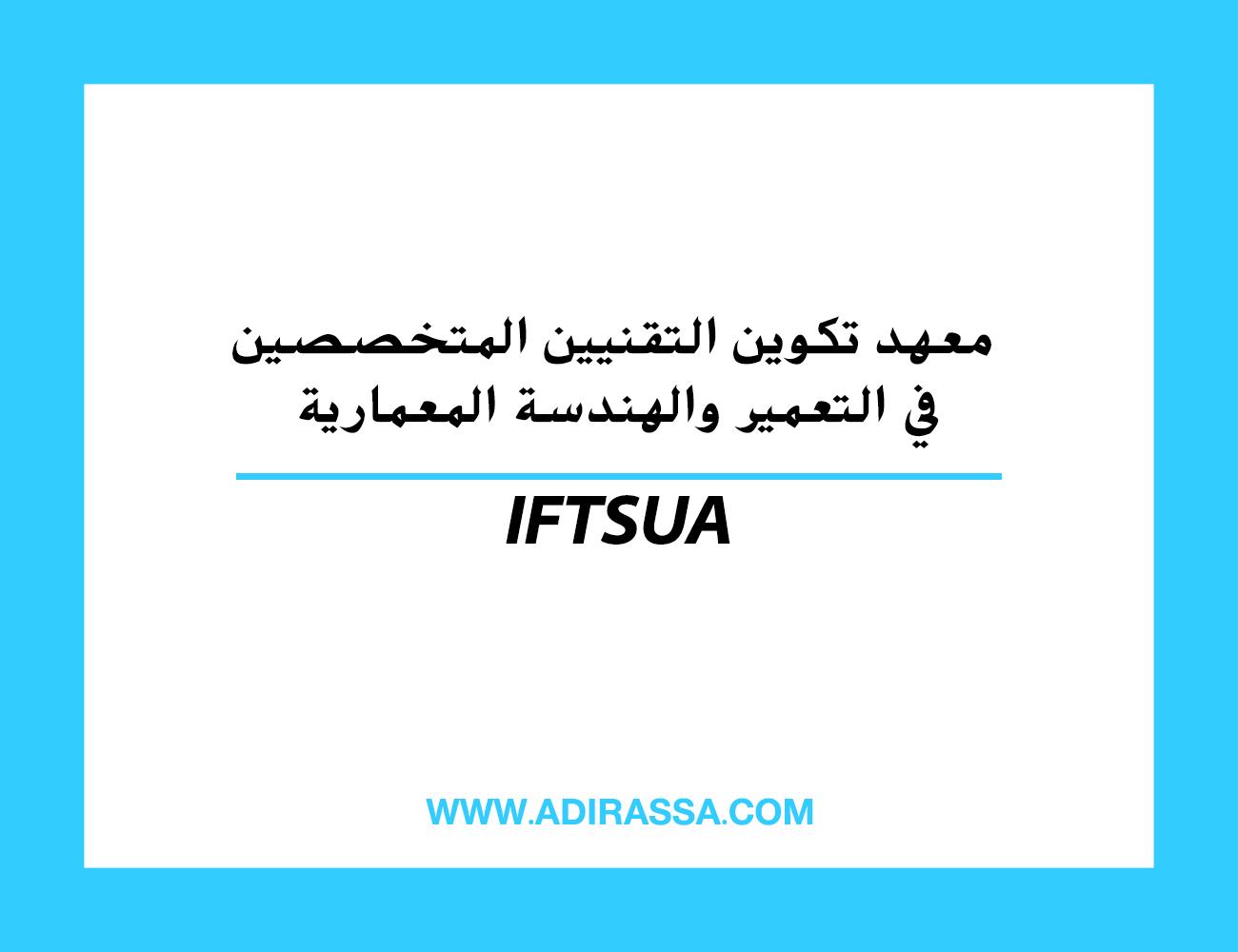 معهد تكوين التقنيين المتخصصين في التعمير والهندسة المعمارية بالمغرب