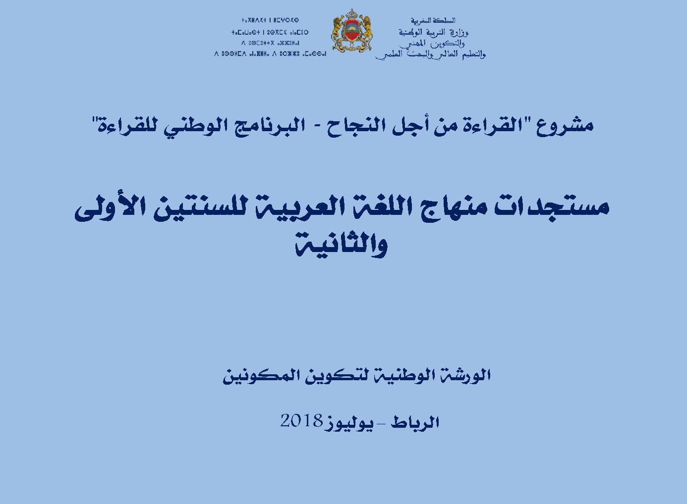 منهاج اللغة العربية للسنتين الأولى والثانية