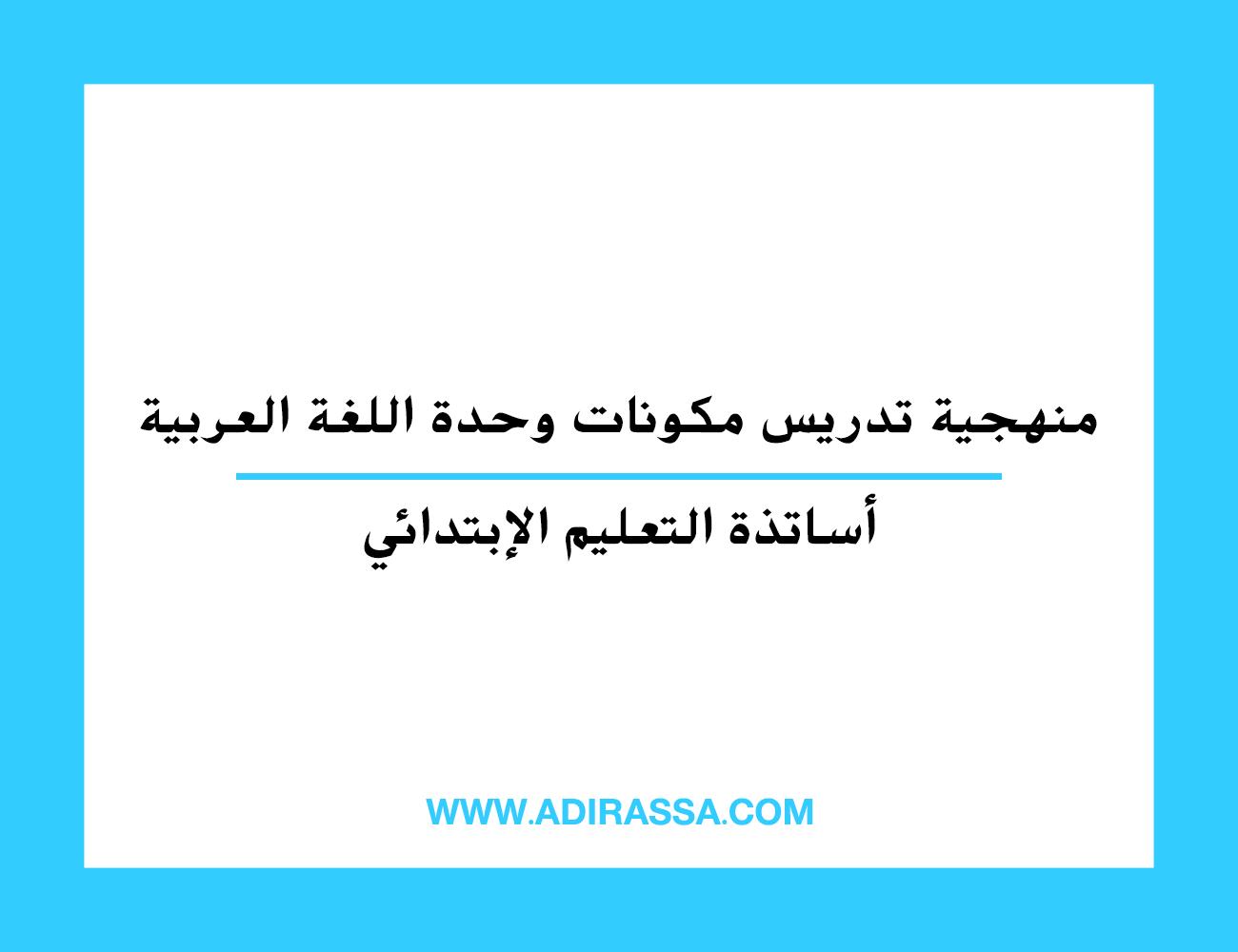 منهجية تدريس مكونات وحدة اللغة العربية لأساتذة التعليم الإبتدائي