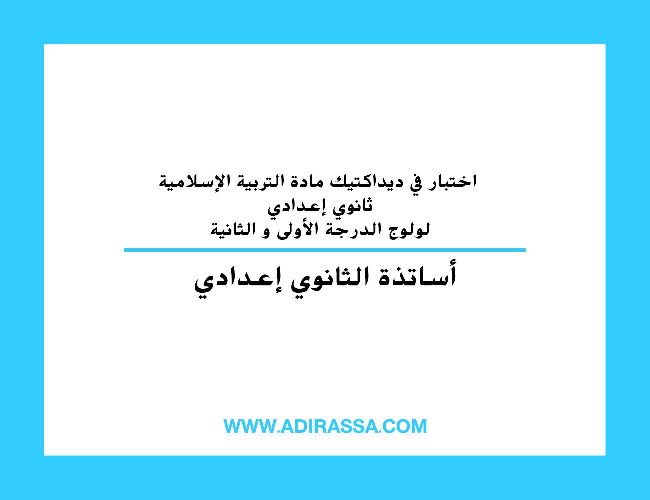 اختبار في ديداكتيك مادة التربية الإسلامية ثانوي إعدادي لولوج الدرجة الأولى و الثانية