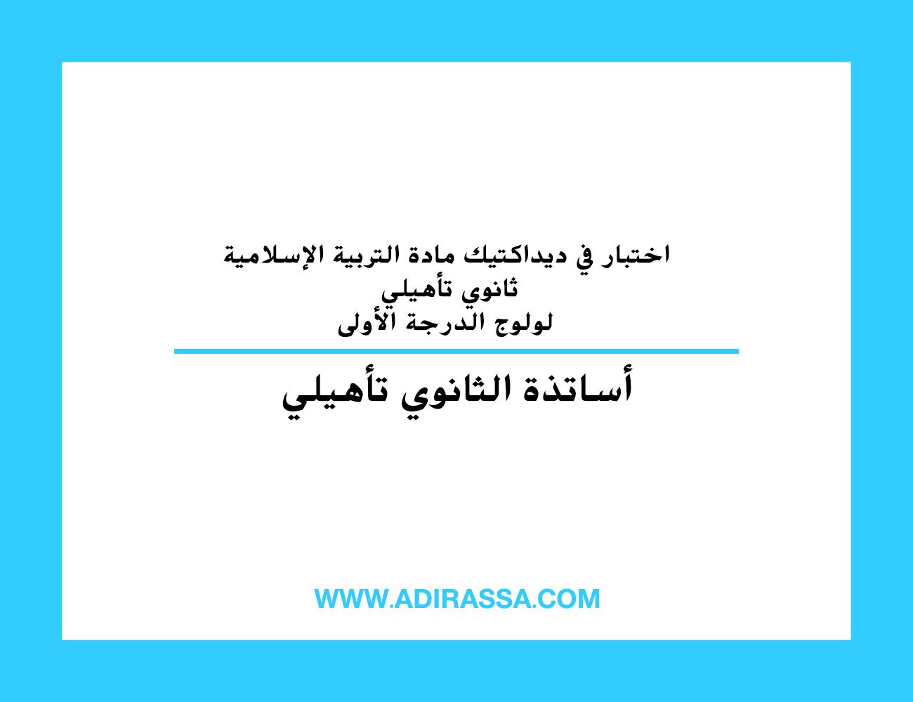 اختبار في ديداكتيك مادة التربية الإسلامية ثانوي تأهيلي لولوج الدرجة الأولى