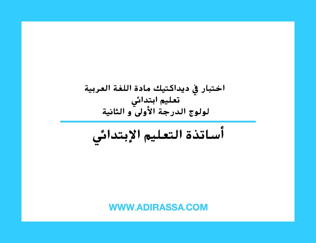اختبار في ديداكتيك مادة اللغة العربية تعليم ابتدائي لولوج الدرجة الأولى و الثانية