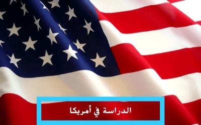 الدراسة في الولايات المتحدة الأمريكية للمغاربة بلد الأحلام