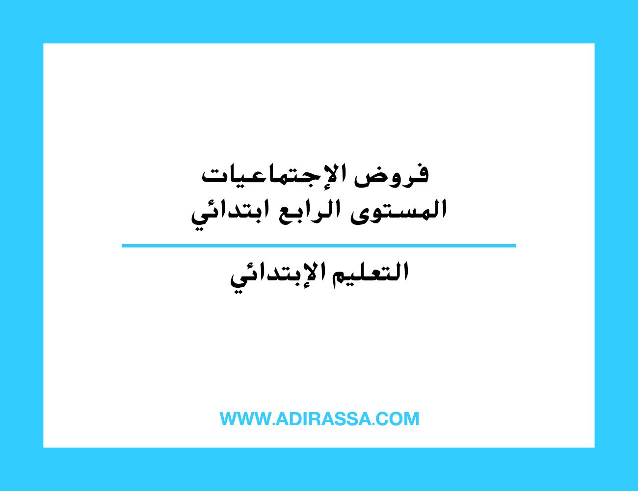 فروض الإجتماعيات المستوى الرابع ابتدائي في المدرسة المغربية