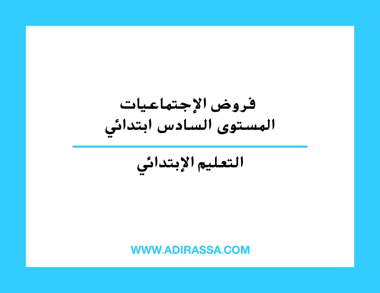 فروض الإجتماعيات المستوى السادس ابتدائي في المدرسة المغربية