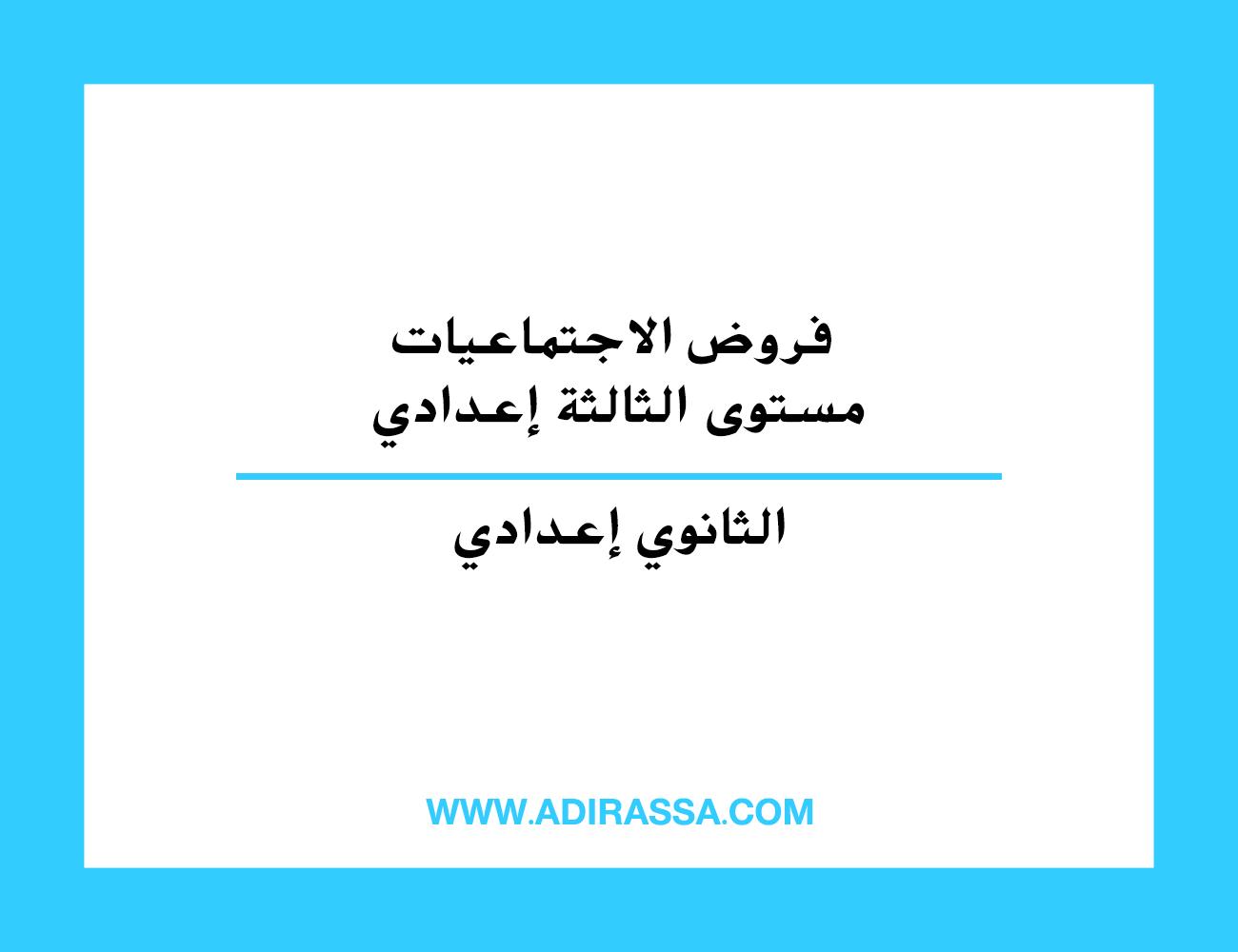 فروض الاجتماعيات مستوى الثالثة إعدادي المقررة في المدرسة المغربية
