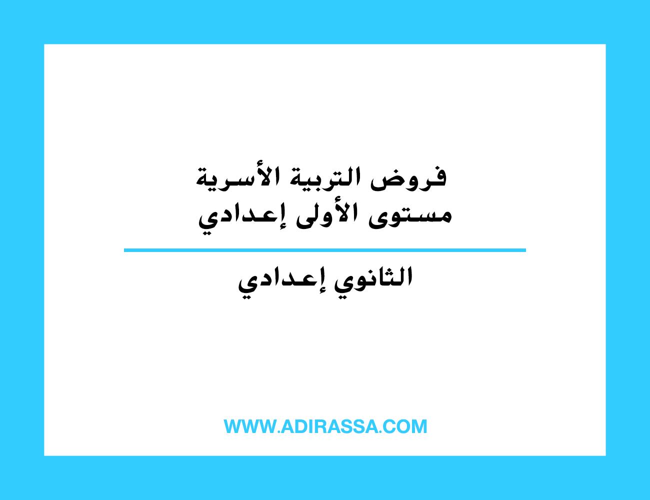فروض التربية الأسرية مستوى الأولى إعدادي المقررة في المدرسة المغربية