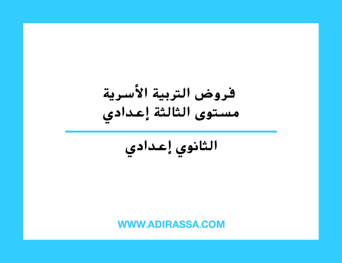 فروض التربية الأسرية مستوى الثالثة إعدادي المقررة في المدرسة المغربية