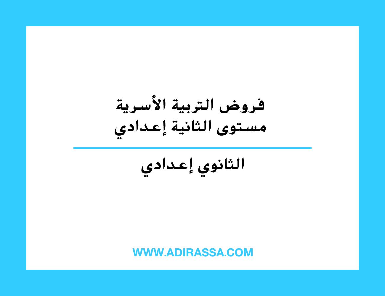 فروض التربية الأسرية مستوى الثانية إعدادي المقررة في المدرسة المغربية