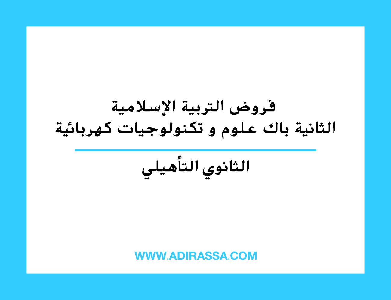 فروض التربية الإسلامية الثانية باك علوم و تكنولوجيات كهربائية بالثانوي التأهيلي