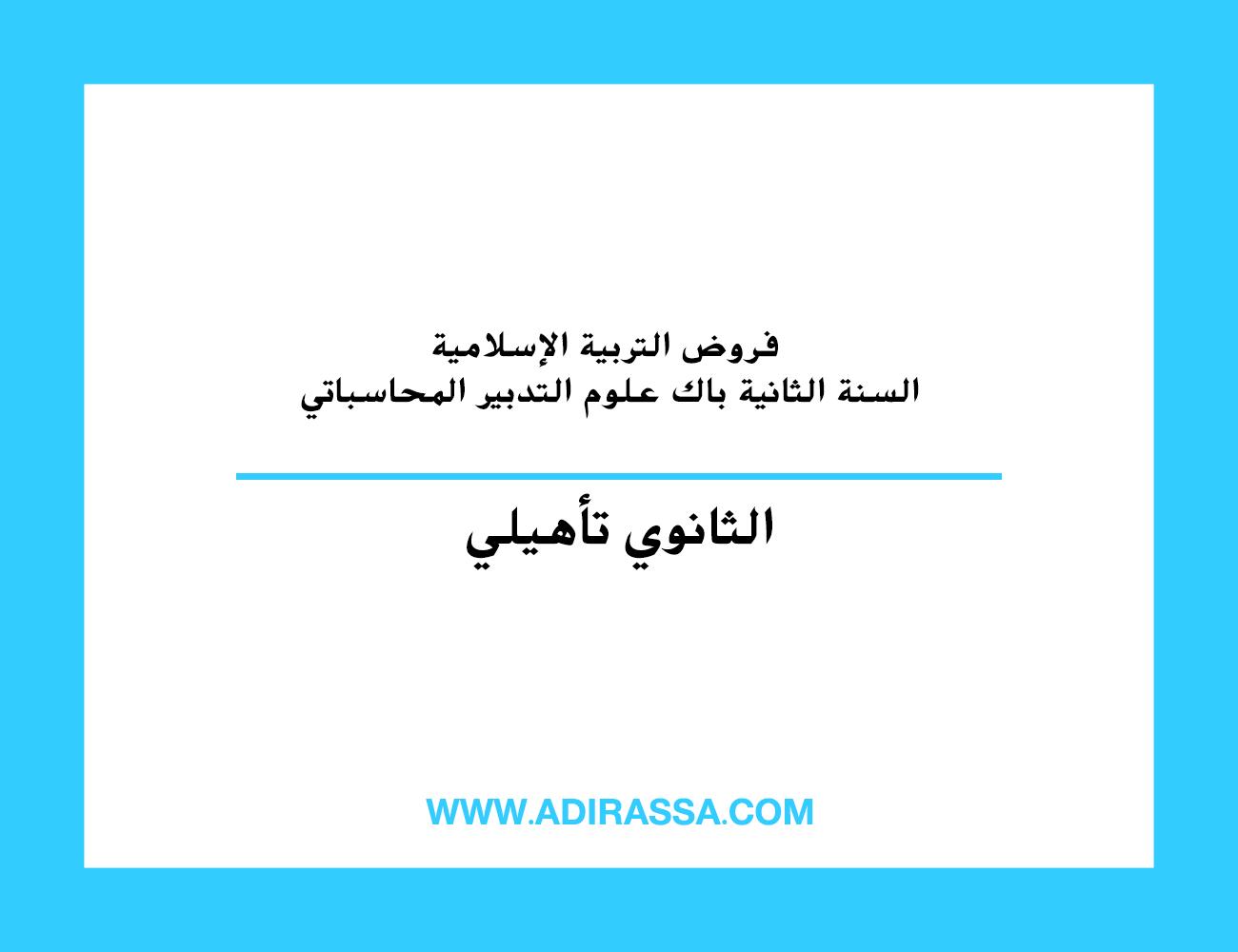 فروض التربية الإسلامية السنة الثانية باك علوم التدبير المحاسباتي بالثانوي التأهيلي