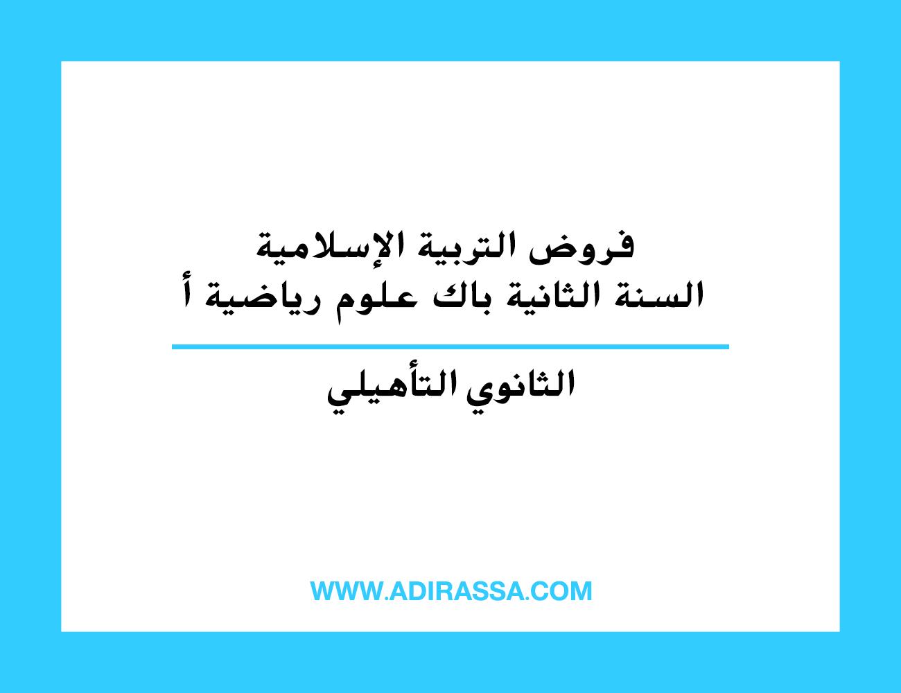 فروض التربية الإسلامية السنة الثانية باك علوم رياضية أ بالثانوي التأهيلي
