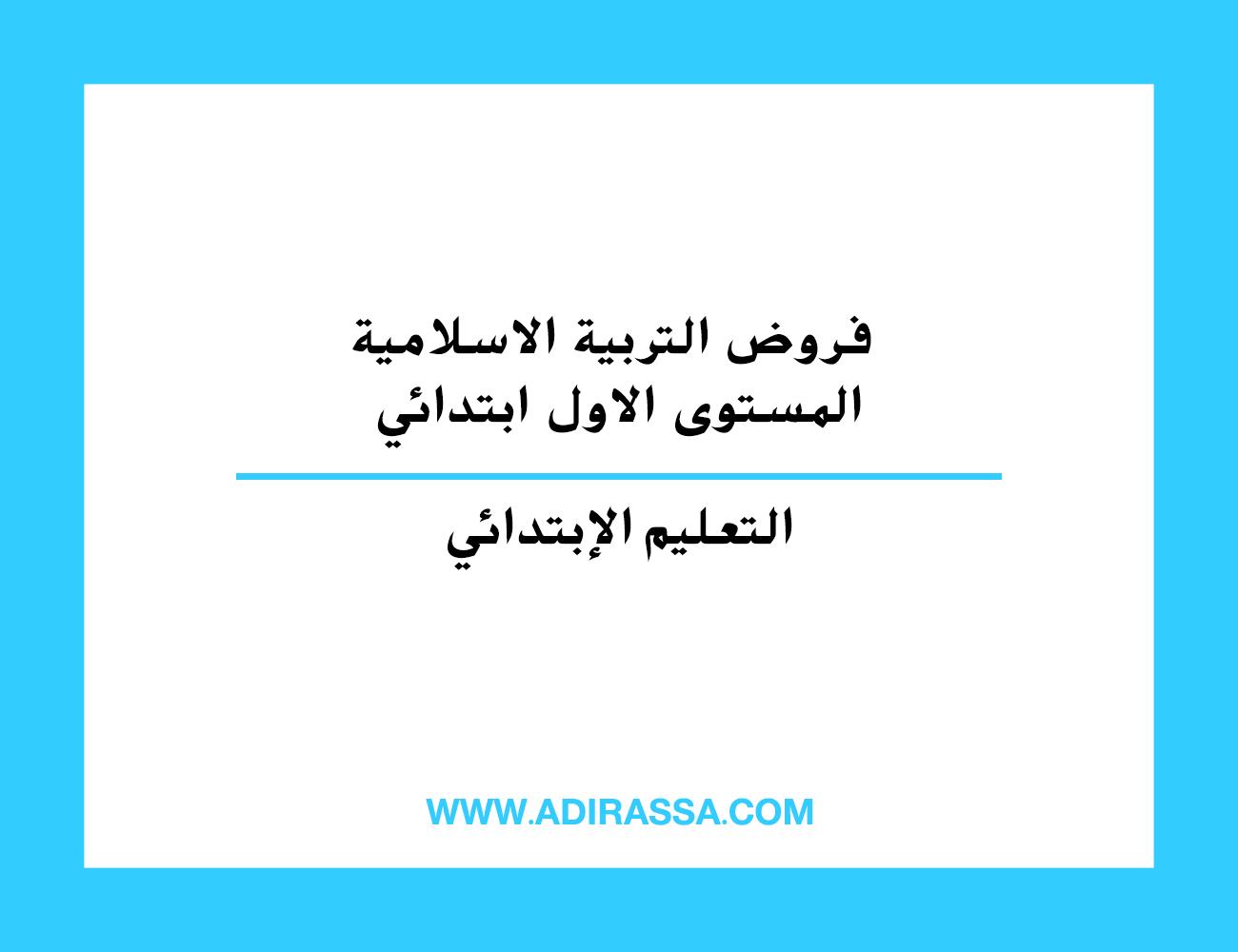 فروض التربية الاسلامية المستوى الاول ابتدائي في المدرسة المغربية