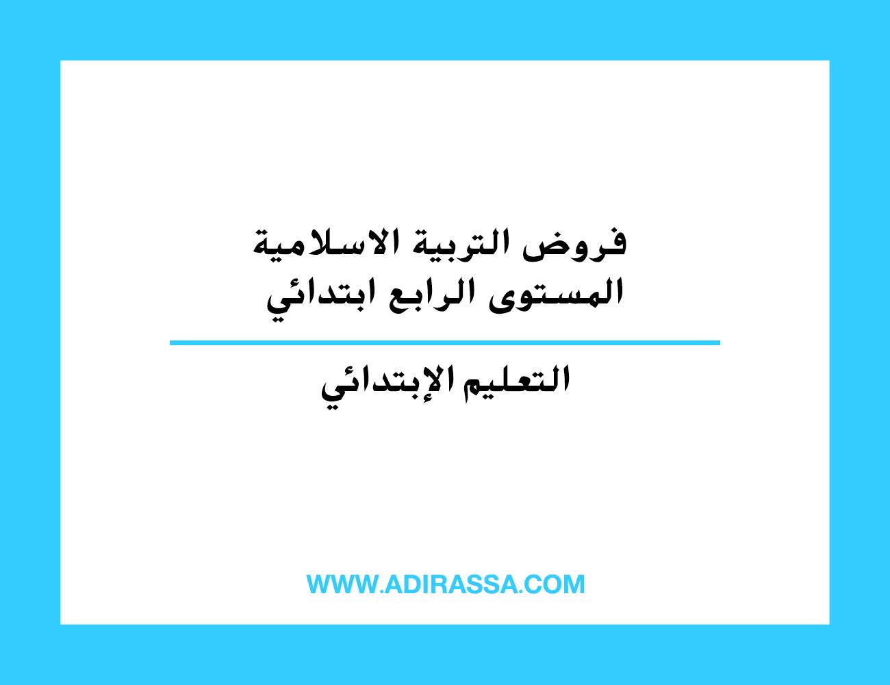 فروض التربية الاسلامية المستوى الرابع ابتدائي في المدرسة المغربية