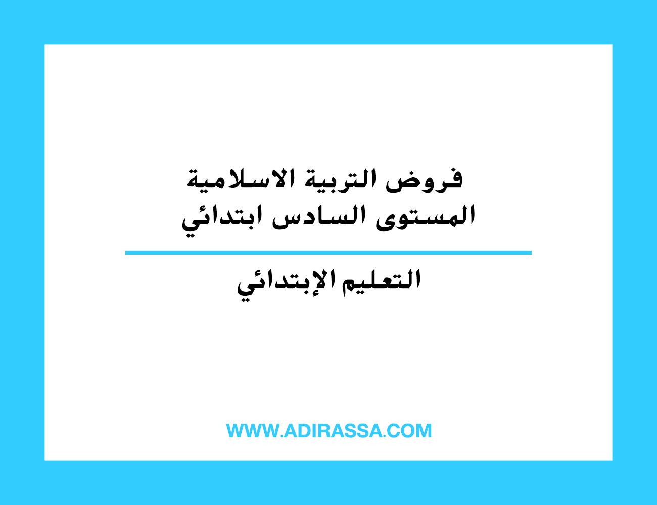 فروض التربية الاسلامية المستوى السادس ابتدائي في المدرسة المغربية