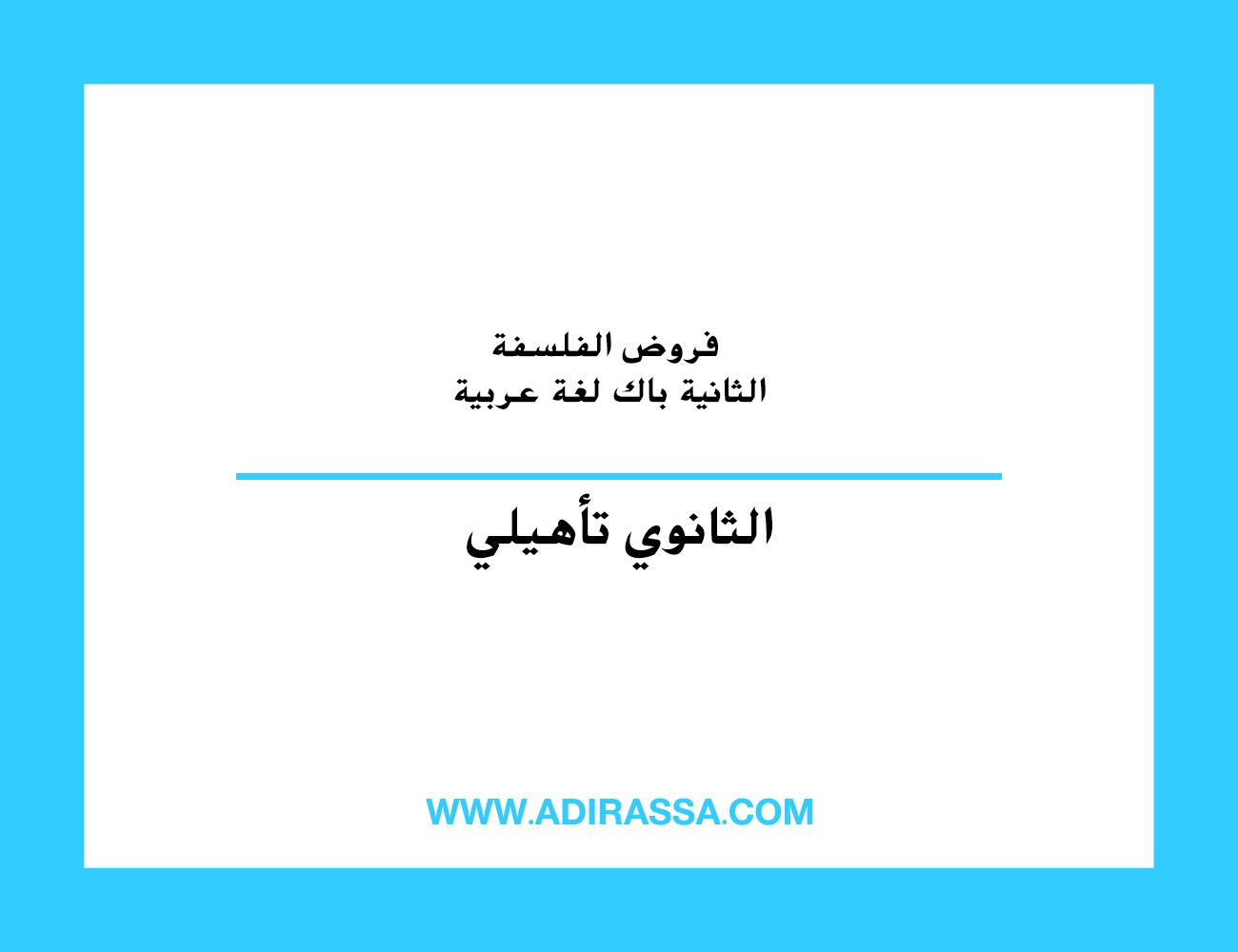 فروض الفلسفة الثانية باك لغة عربية بمستوى الثانوي التأهيلي