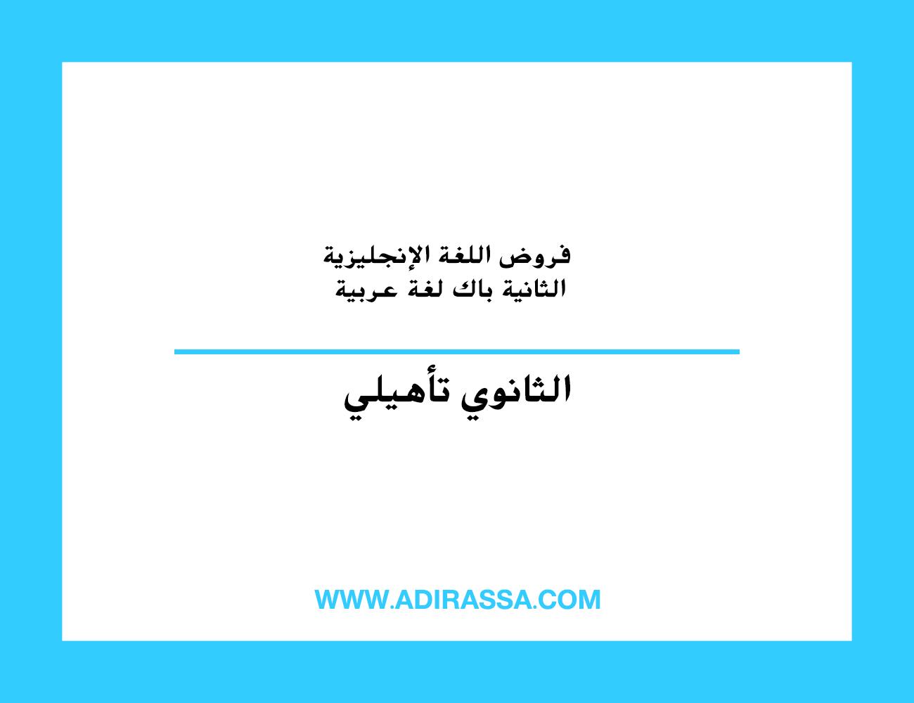 فروض اللغة الإنجليزية الثانية باك لغة عربية بمستوى الثانوي التأهيلي