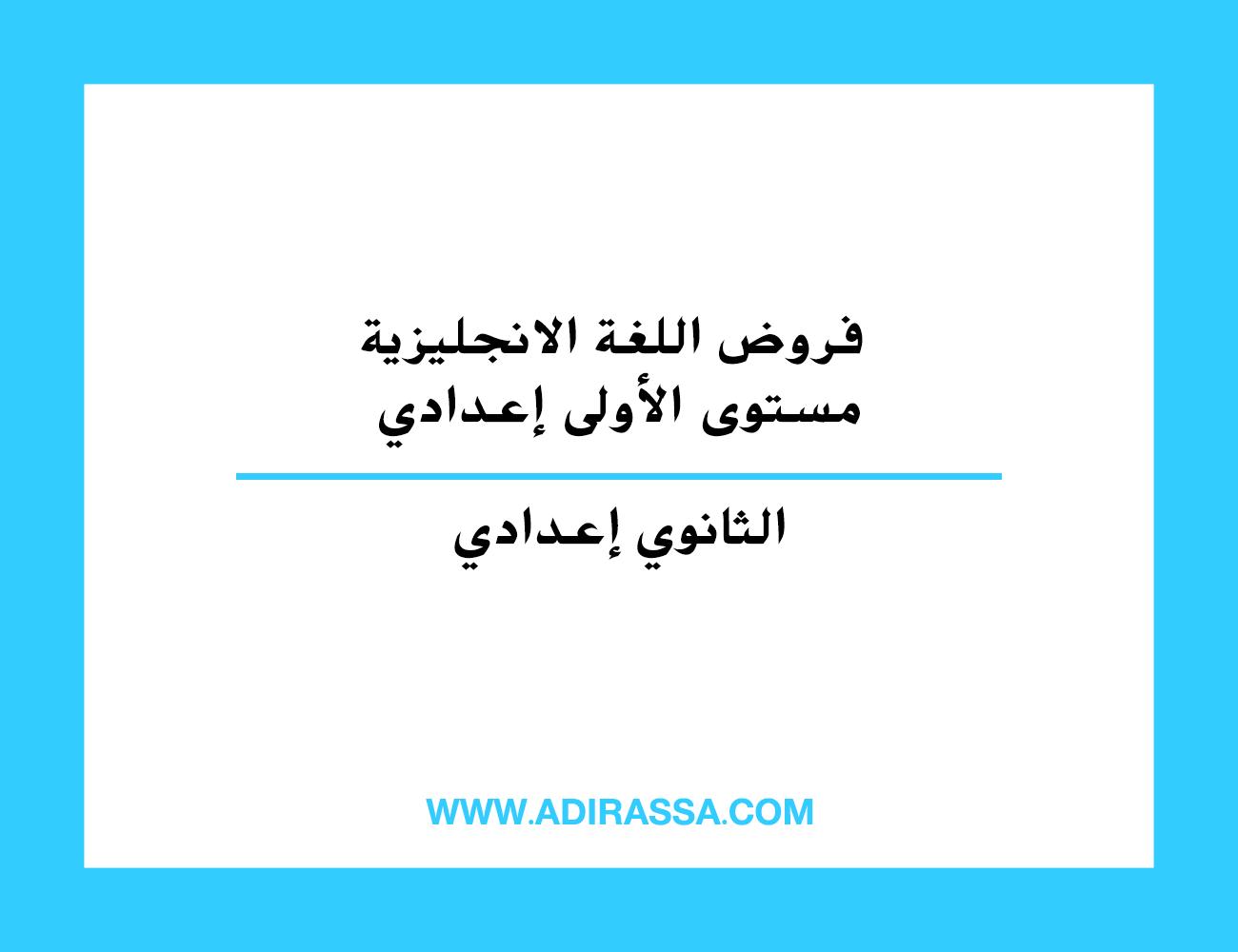 فروض اللغة الانجليزية مستوى الأولى إعدادي المقررة في المدرسة المغربية