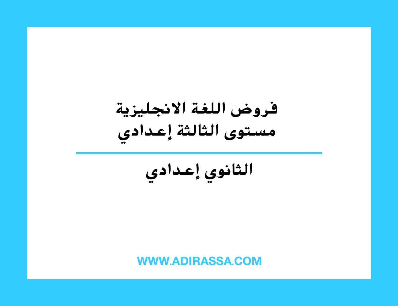 فروض اللغة الانجليزية مستوى الثالثة إعدادي المقررة في المدرسة المغربية