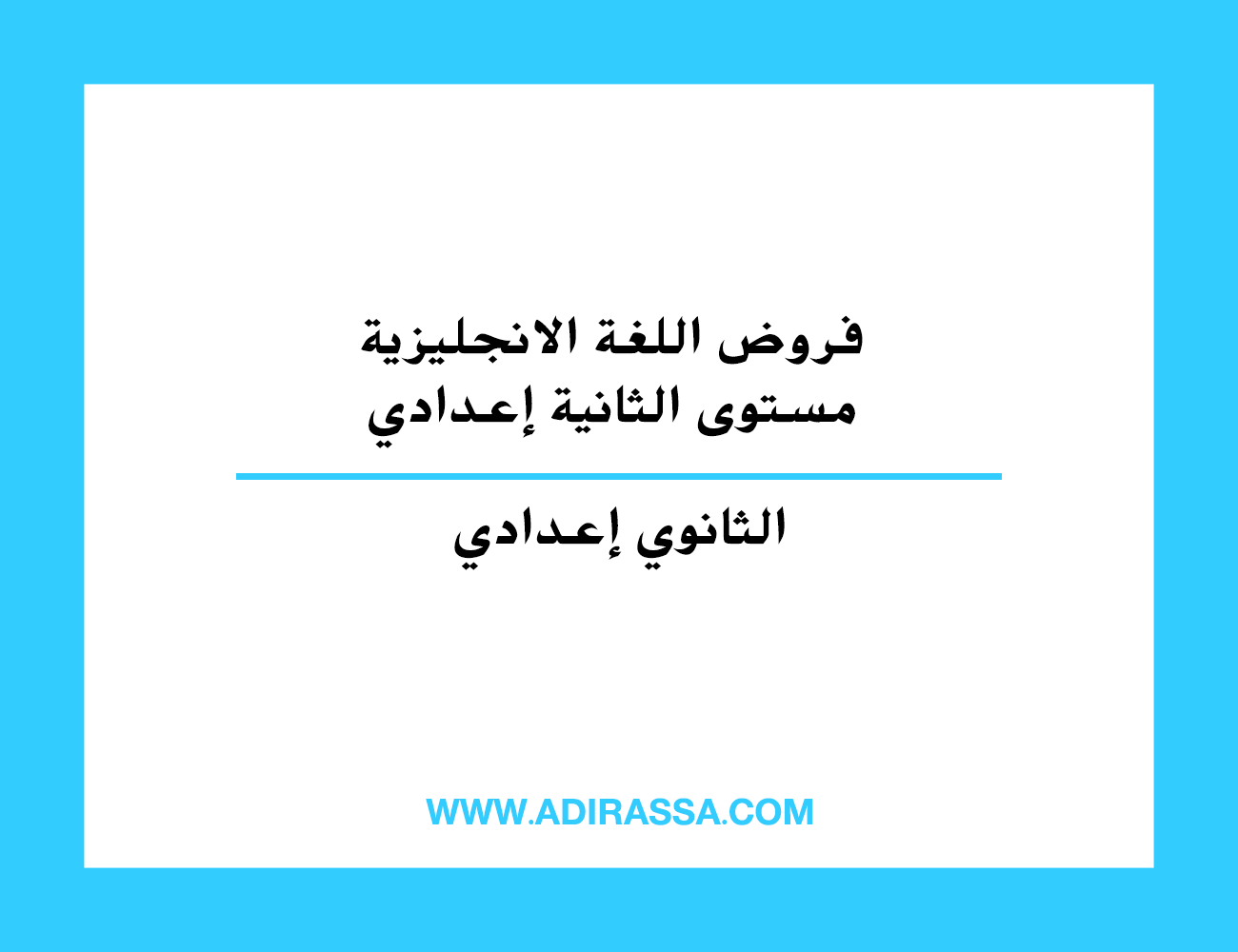فروض اللغة الانجليزية مستوى الثانية إعدادي المقررة في المدرسة المغربية