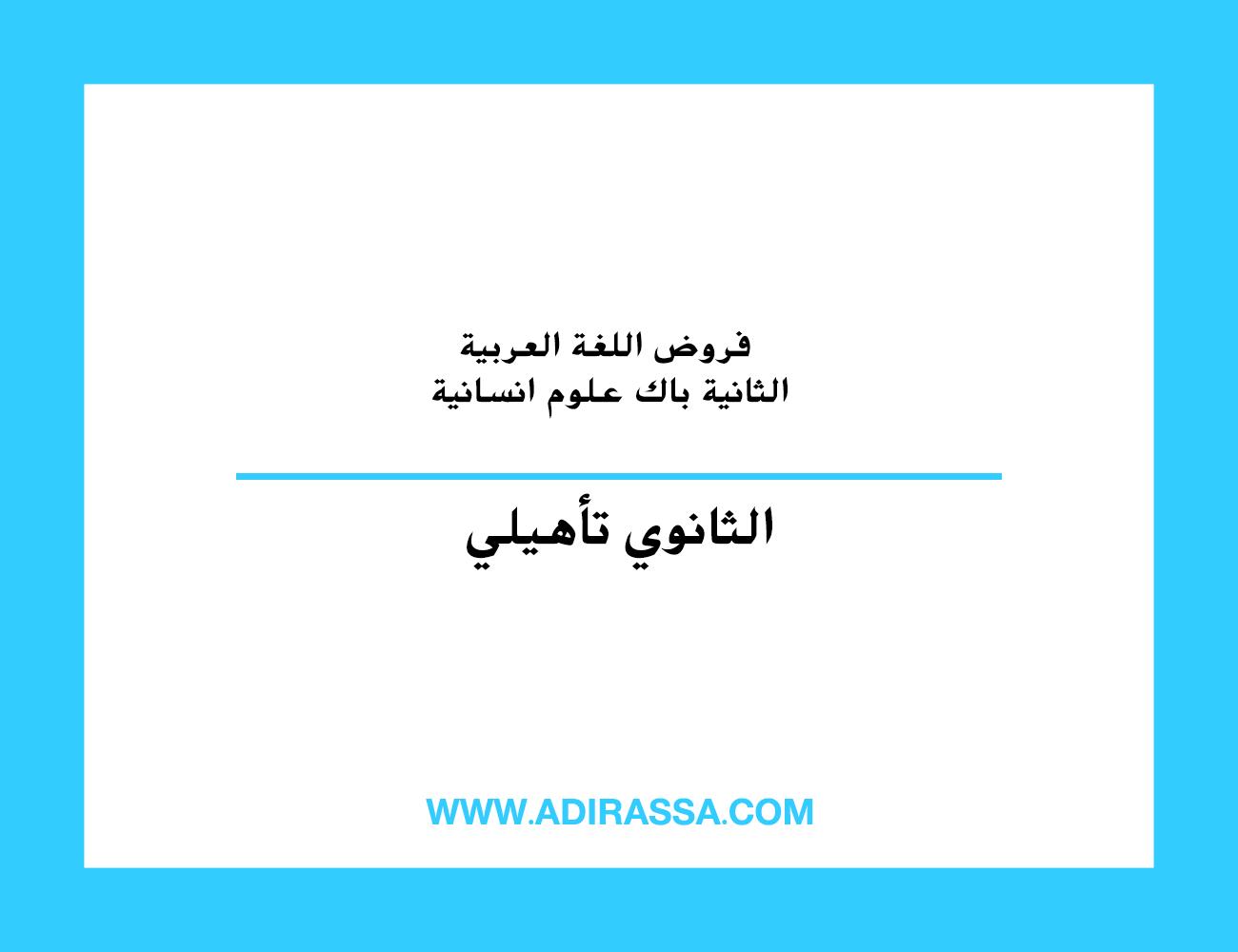 فروض اللغة العربية الثانية باك علوم انسانية بمستوى الثانوي التأهيلي