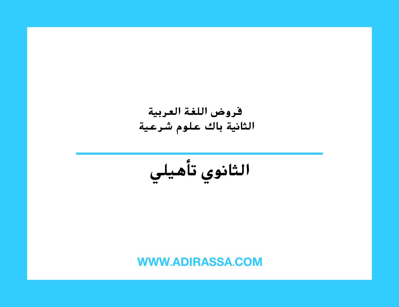 فروض اللغة العربية الثانية باك علوم شرعية بمستوى الثانوي التأهيلي