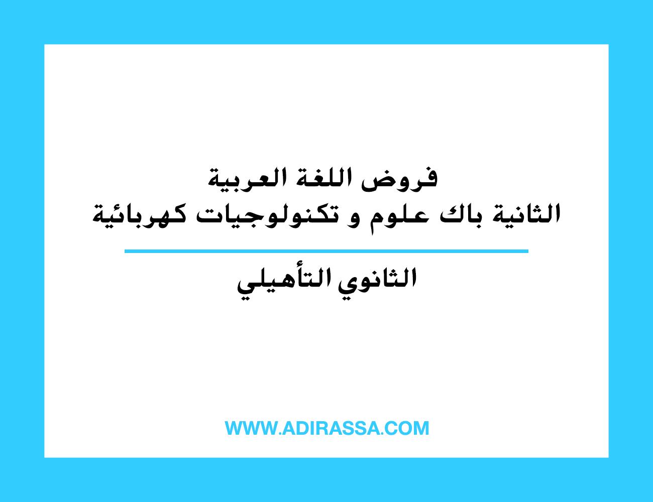 فروض اللغة العربية الثانية باك علوم و تكنولوجيات كهربائية بالثانوي التأهيلي