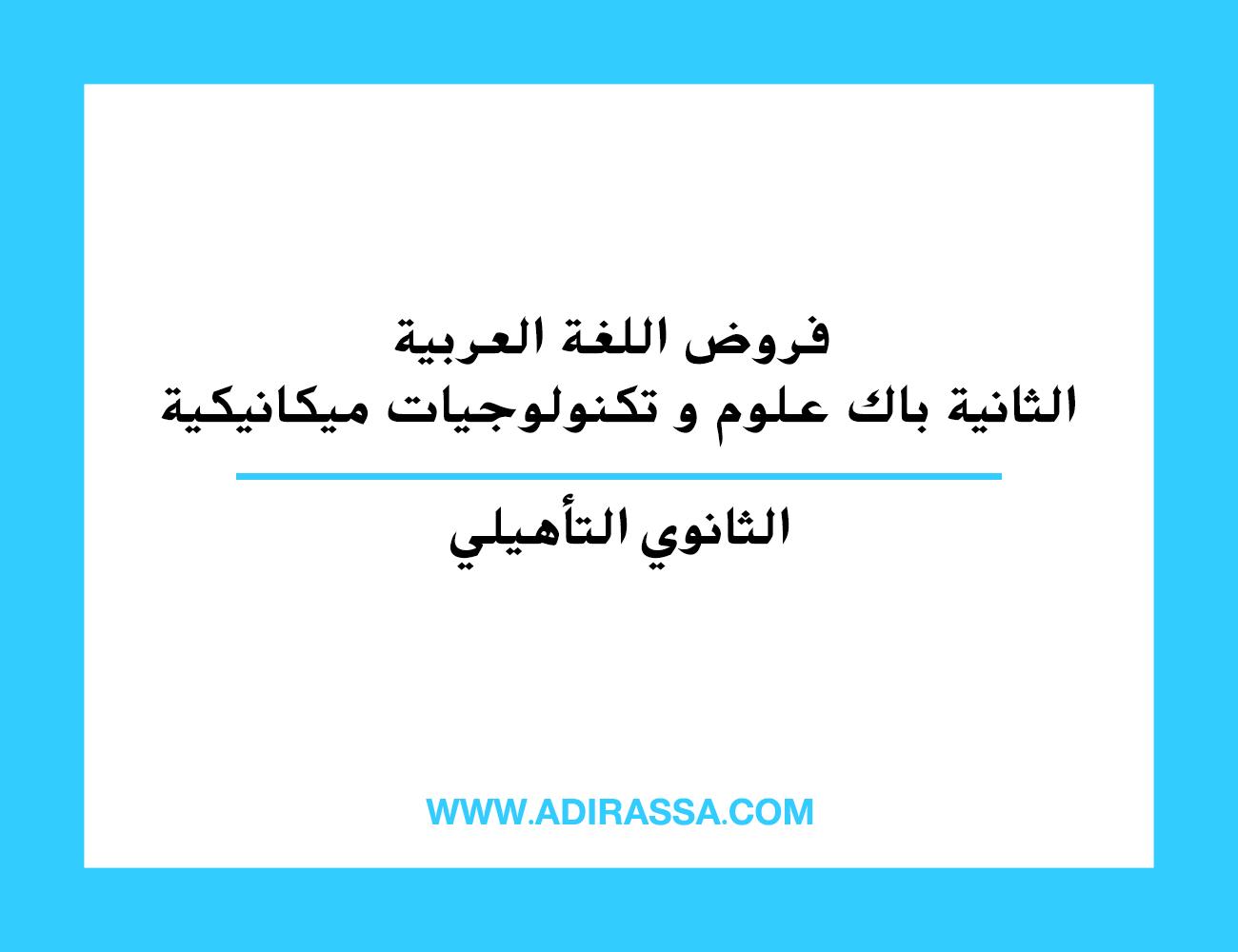 فروض اللغة العربية الثانية باك علوم و تكنولوجيات ميكانيكية بالثانوي التأهيلي