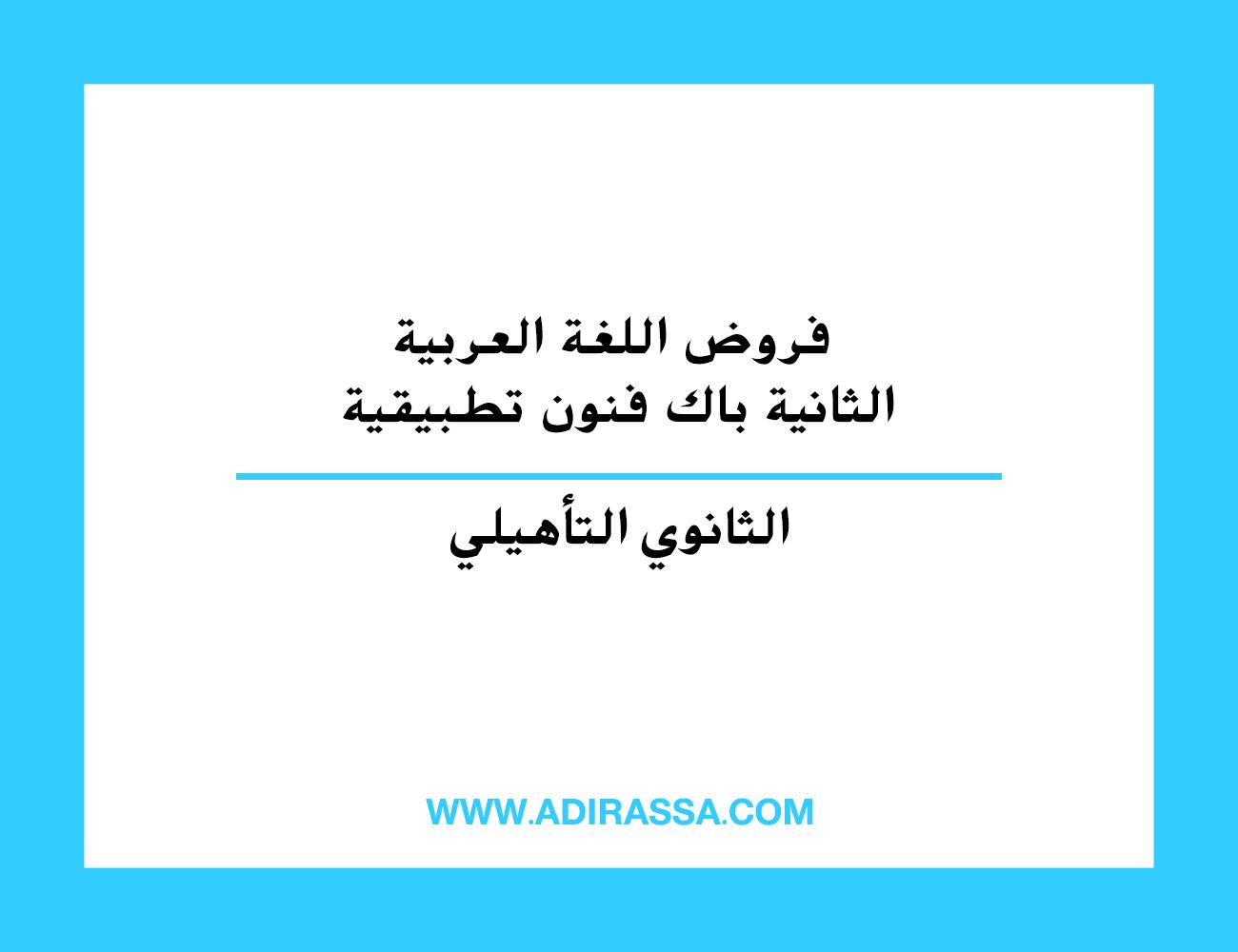 فروض اللغة العربية الثانية باك فنون تطبيقية بالثانوي التأهيلي