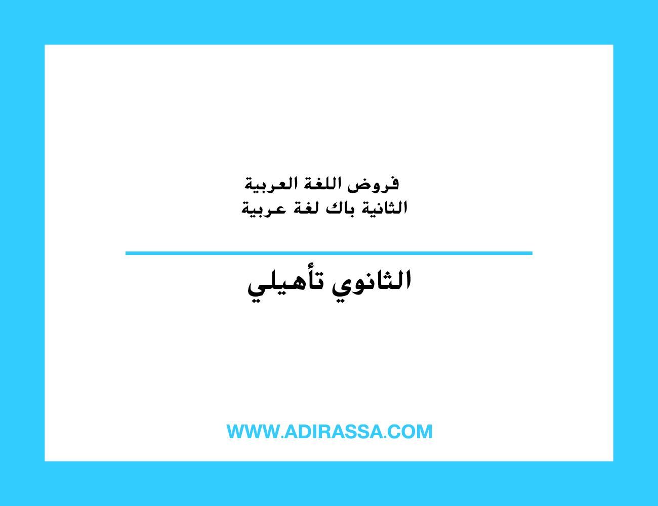 فروض اللغة العربية الثانية باك لغة عربية بمستوى الثانوي التأهيلي