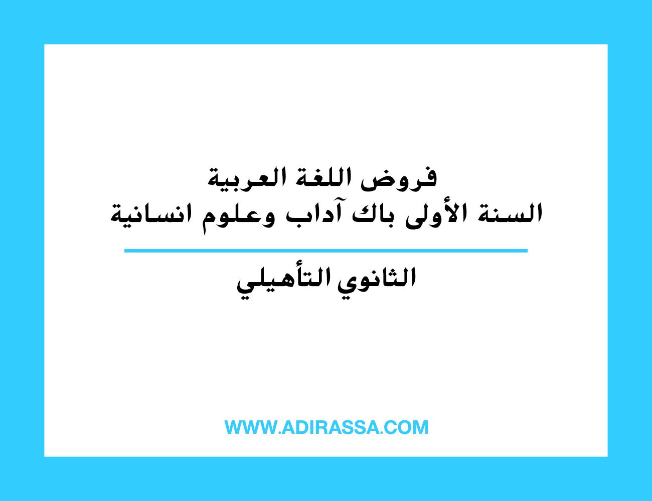 فروض اللغة العربية السنة الأولى باك آداب وعلوم انسانية بالثانوي التأهيلي