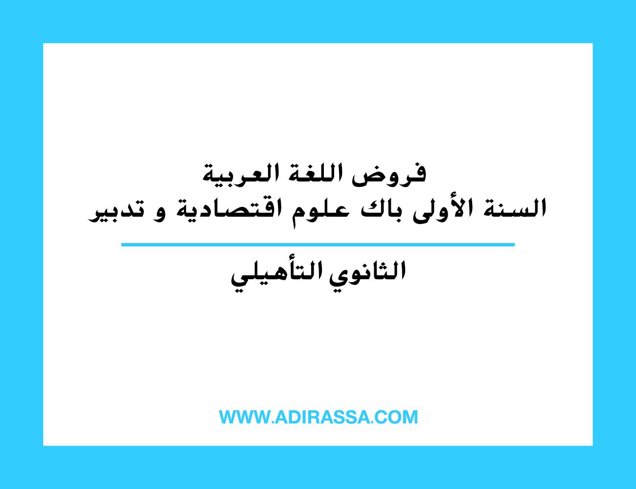 فروض اللغة العربية السنة الأولى باك علوم اقتصادية و تدبير بالثانوي التأهيلي