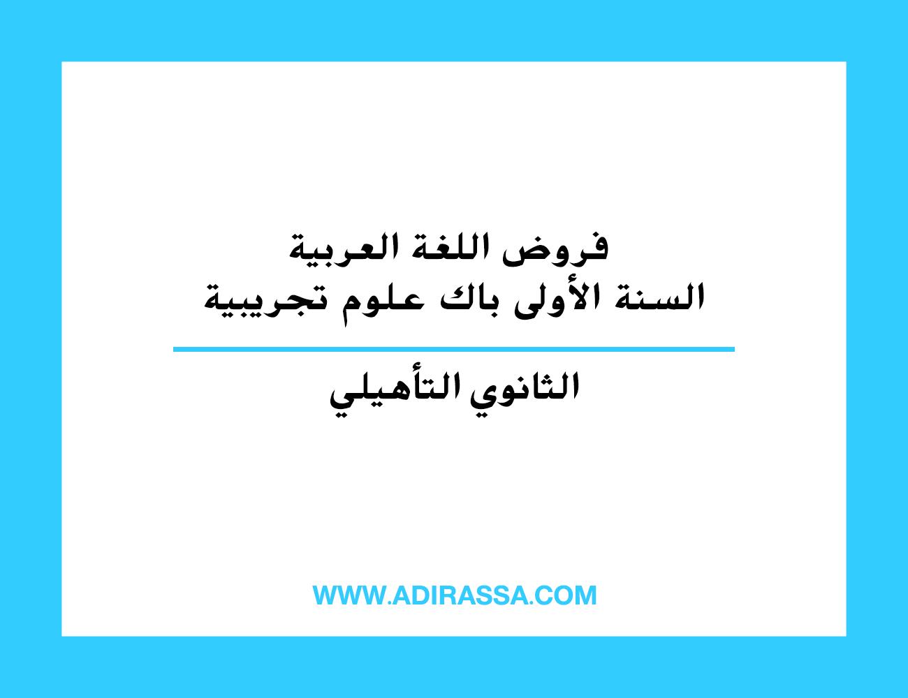فروض-اللغة-العربية-السنة-الأولى-باك-علوم-تجريبية-بالثانوي-التأهيلي