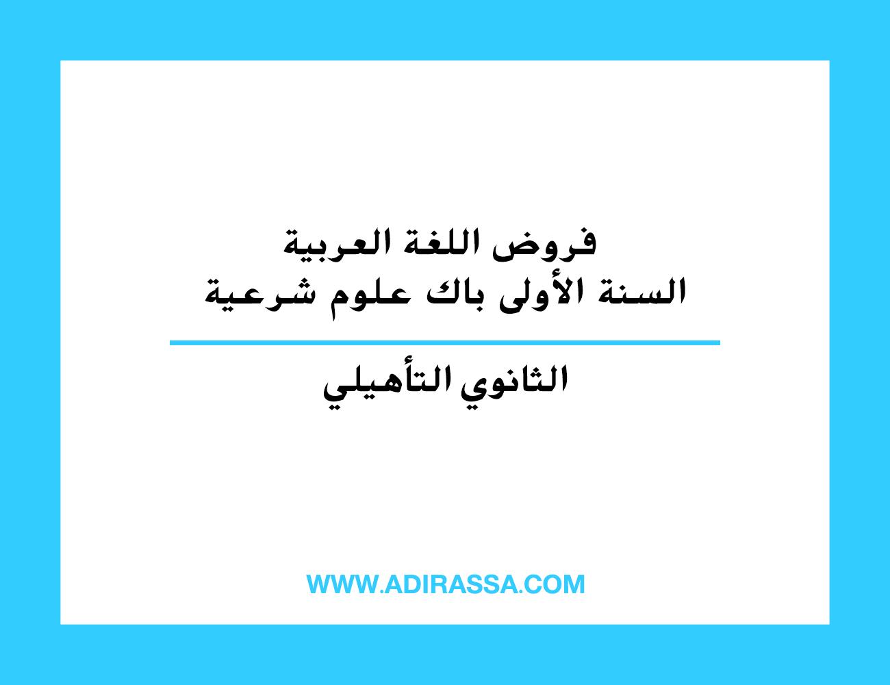فروض اللغة العربية السنة الأولى باك علوم شرعية بالثانوي التأهيلي