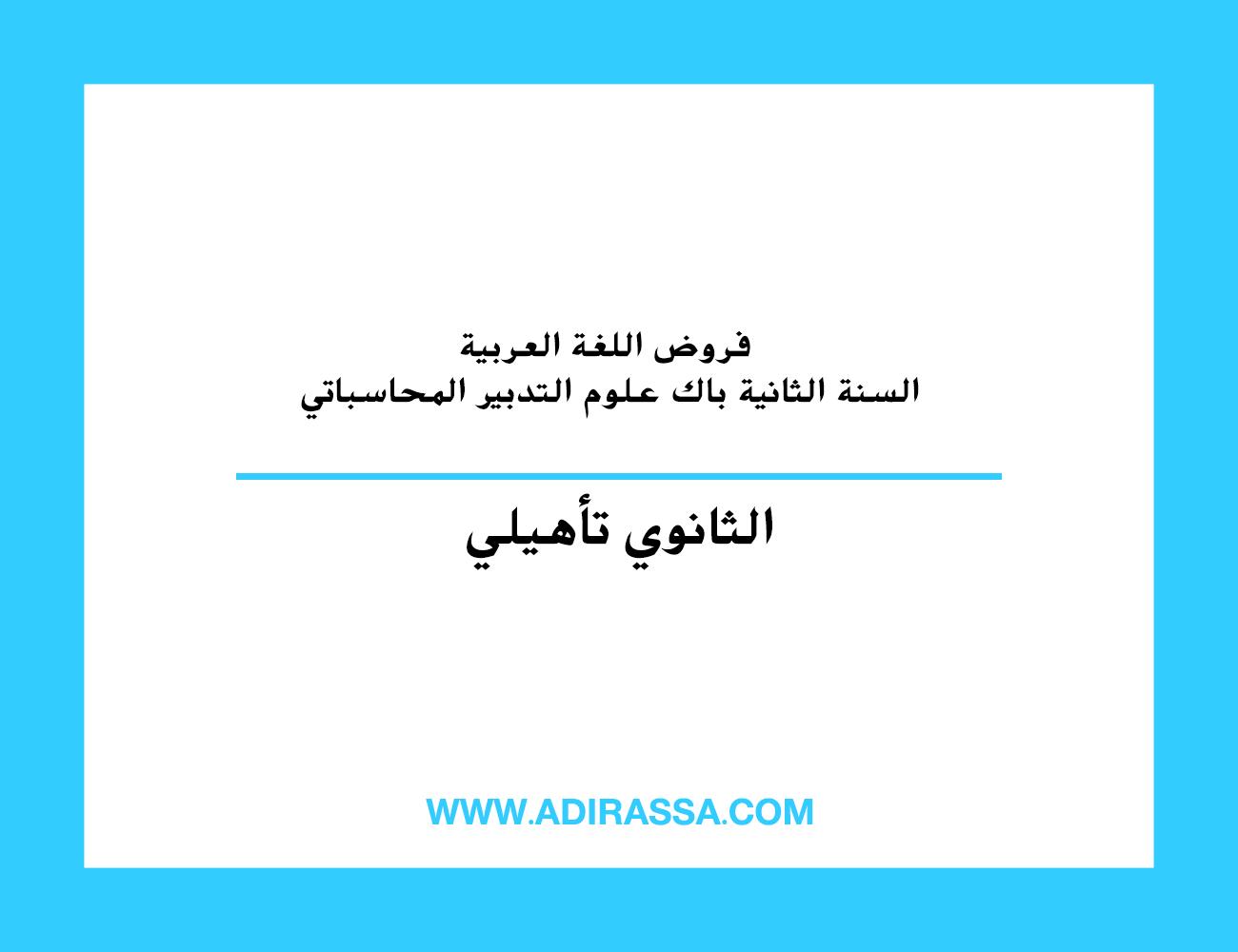 فروض اللغة العربية السنة الثانية باك علوم التدبير المحاسباتي بالثانوي التأهيلي