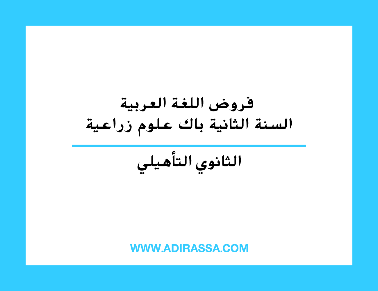 فروض اللغة العربية السنة الثانية باك علوم زراعية بالثانوي التأهيلي